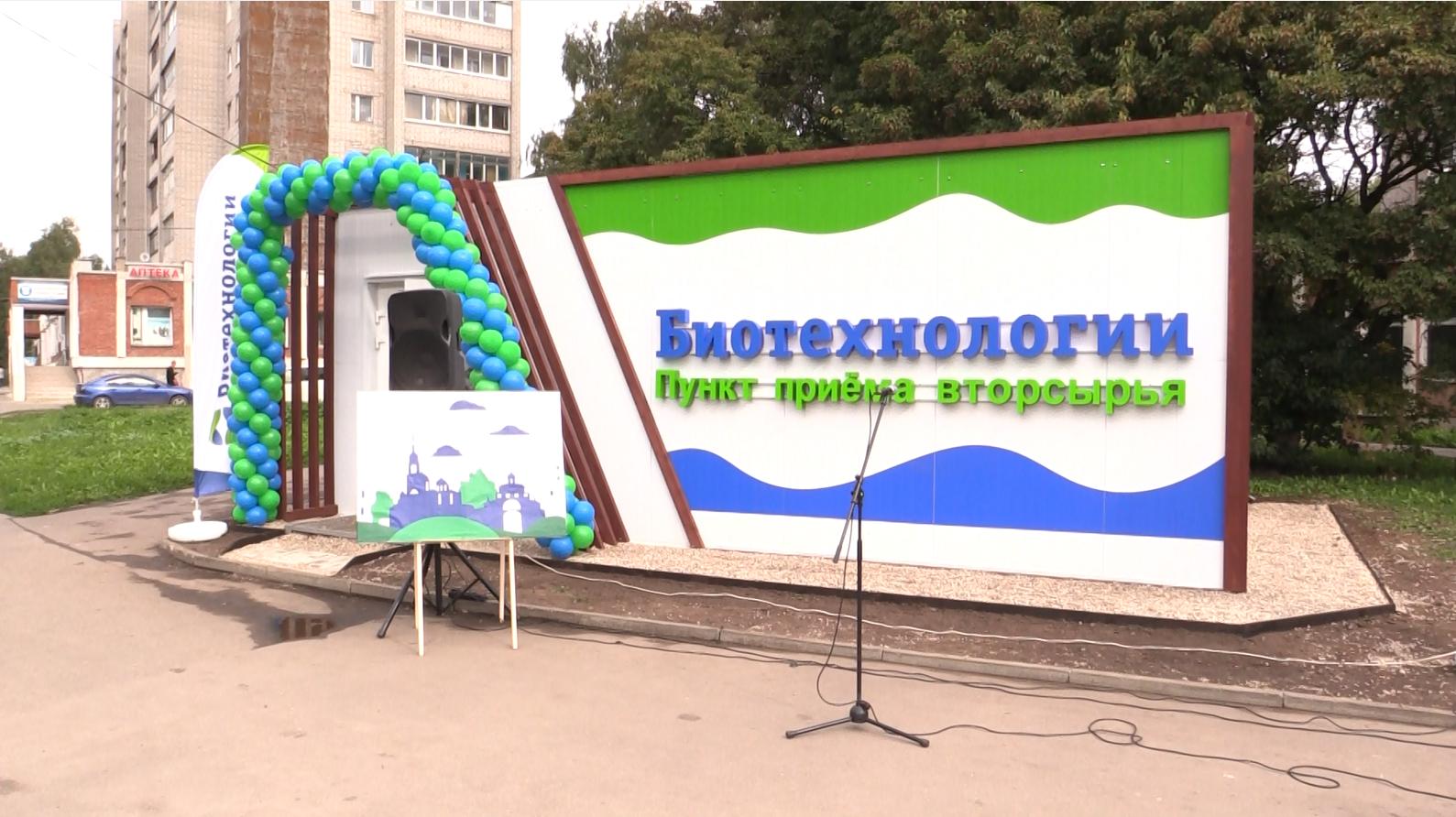 Во Владимире открылся первый экопункт по приёму вторсырья